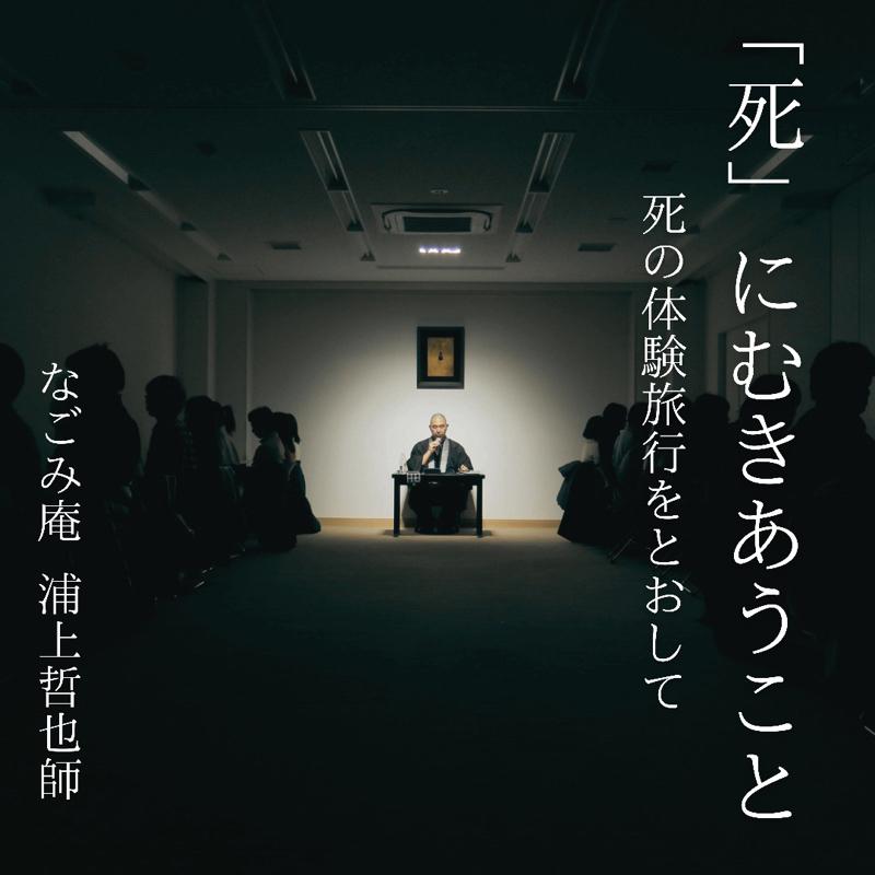 祝 #100【ゲスト回】「死」にむきあうこと 最終回