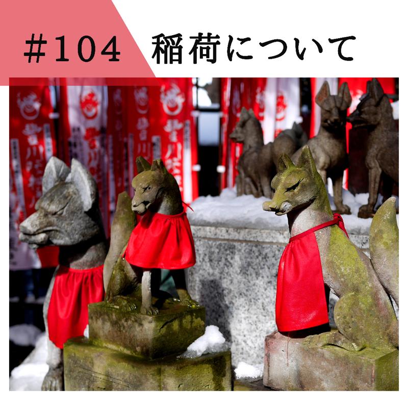 #104 稲荷について〜個別の神仏シリーズ〜