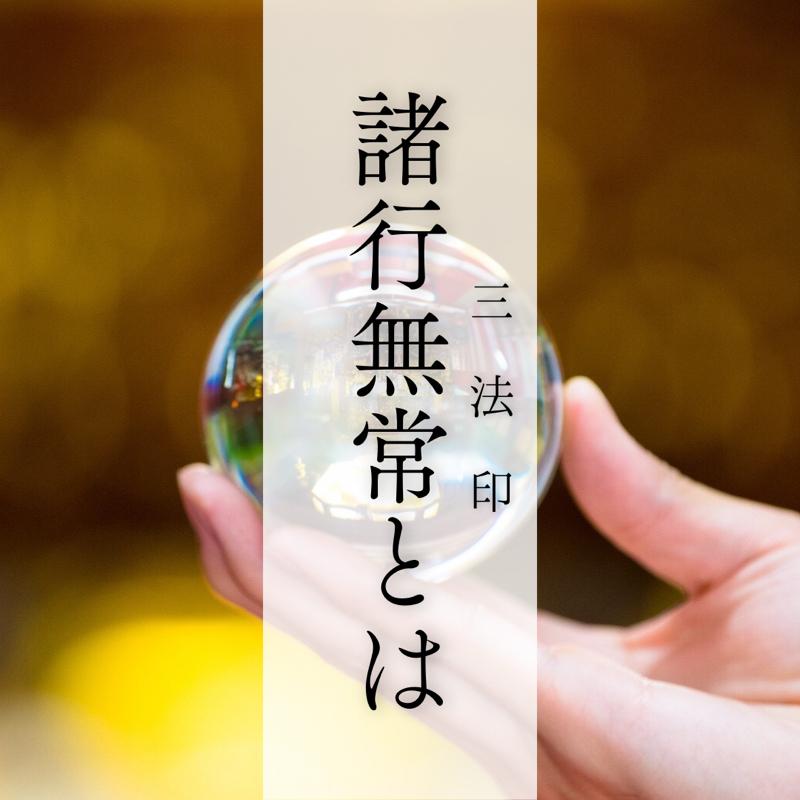#107 諸行無常とは 〜三法印〜