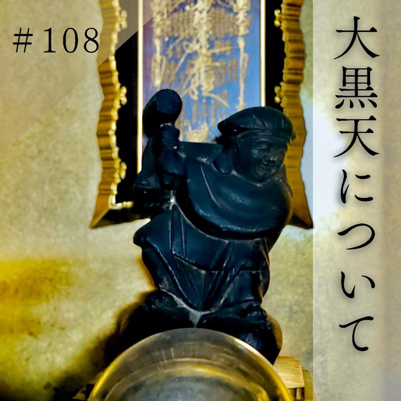 #108 大黒天について〜個別の神仏シリーズ〜