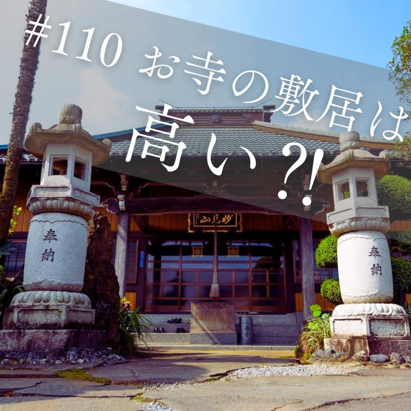 #110 お寺の敷居について