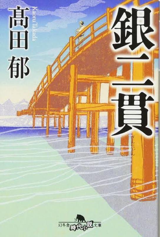 #10 【おすすめ文庫】銀二貫 読んで〜!