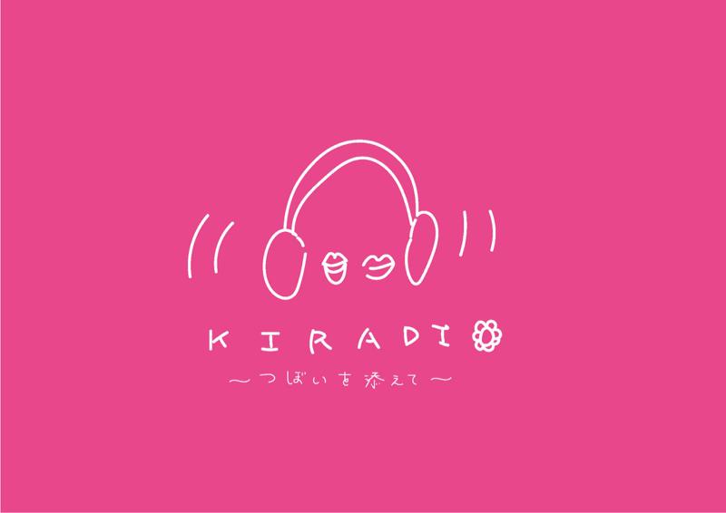 KIRADIO 〜つぼいを添えて〜