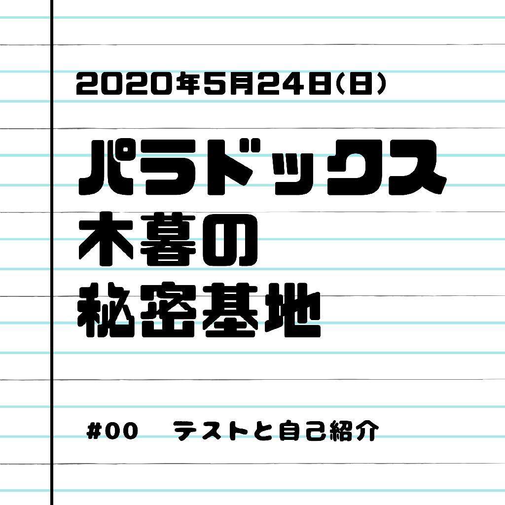 00テスト