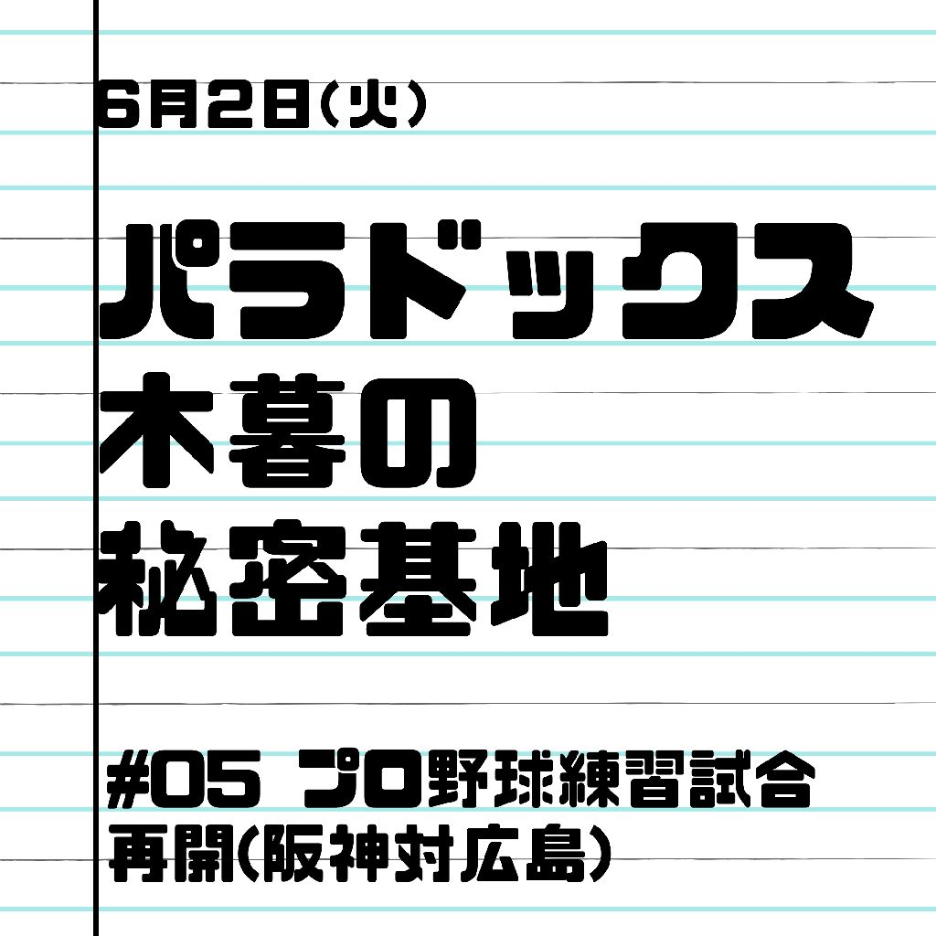 05プロ野球練習試合再開(阪神対広島)