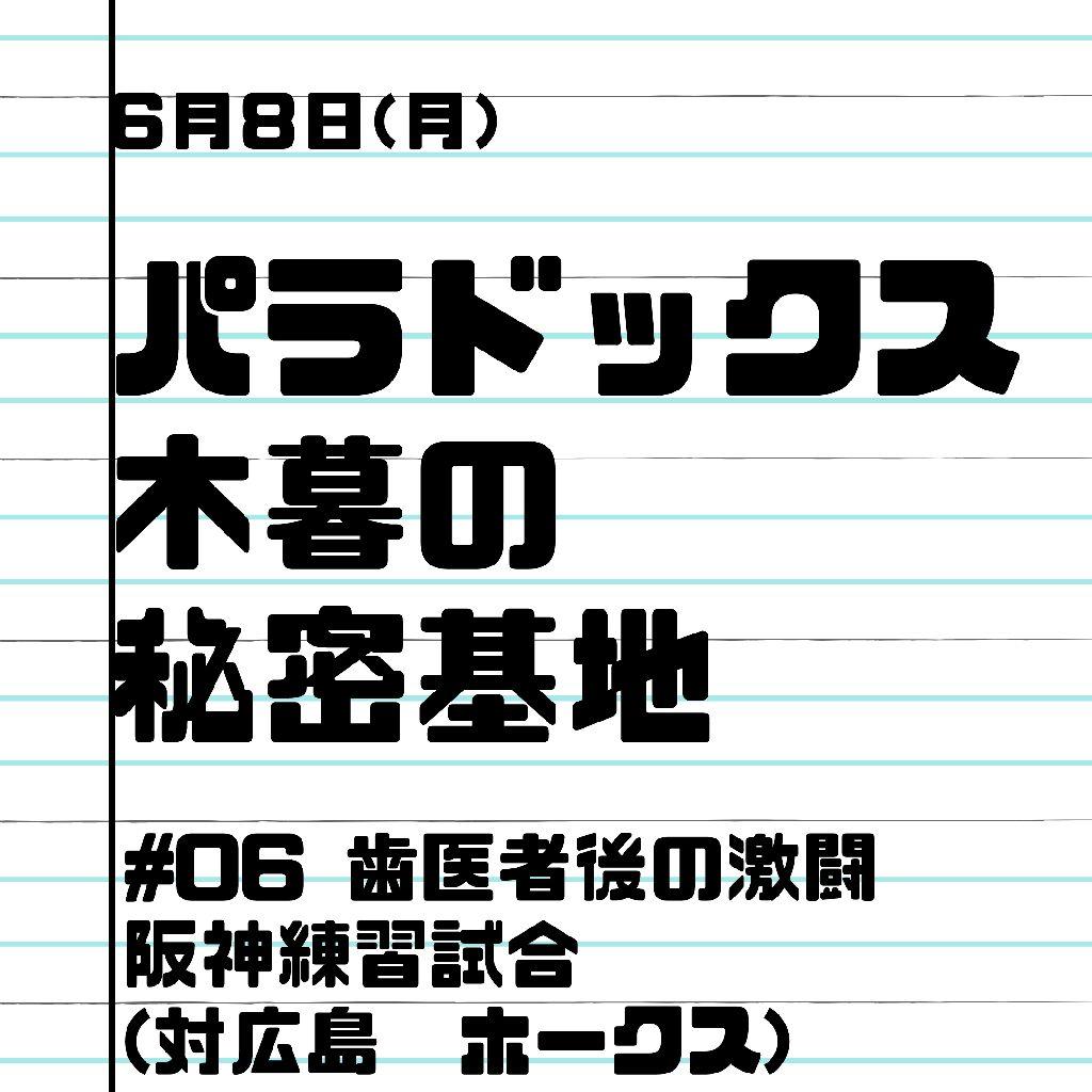 06歯医者後の激闘 阪神練習試合