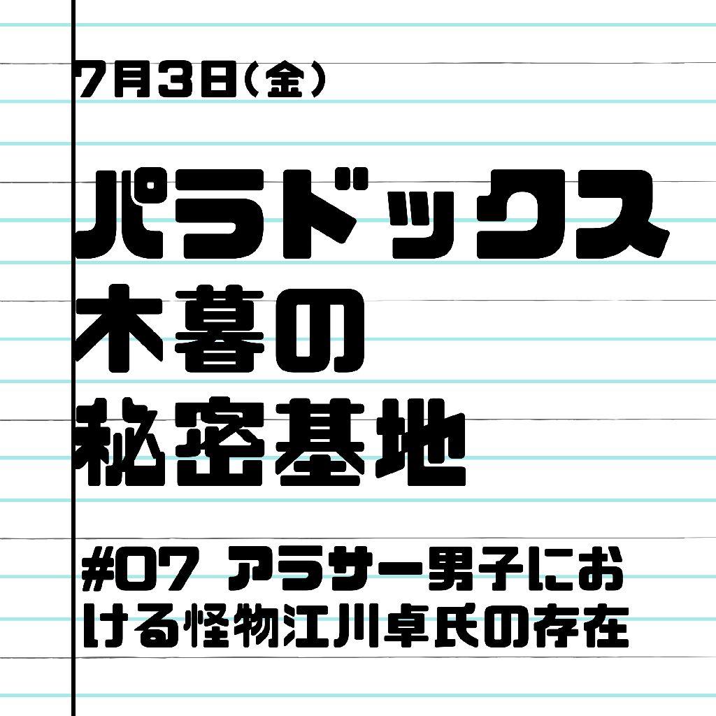 アラサー男子における怪物江川卓氏の存在