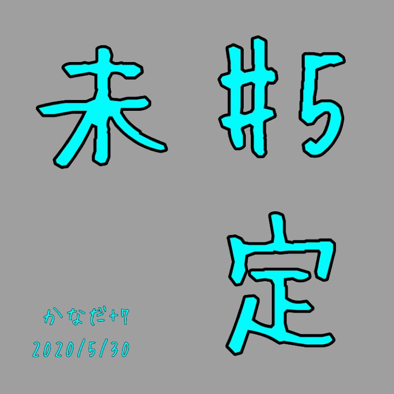 #5 タイトル未定ラジオ
