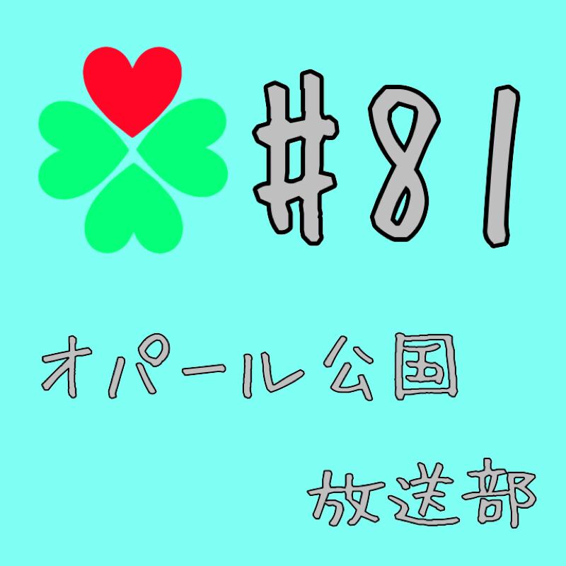 #81 D海単パークサインピンズオタ