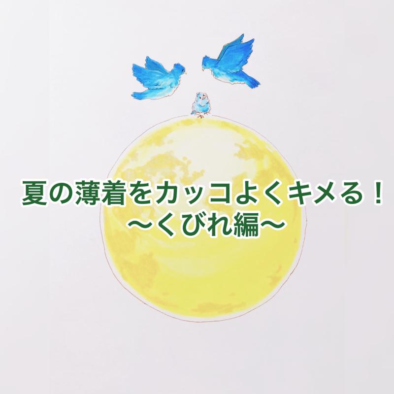 6膳目🍽夏の薄着をカッコよくキメる!〜くびれ編〜