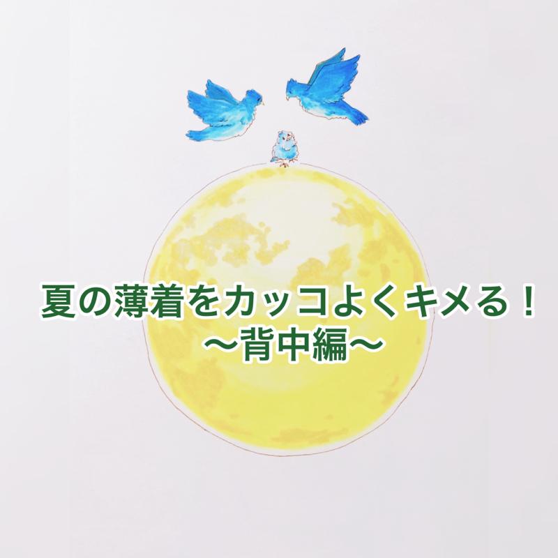 8膳目🍽夏の薄着をカッコよくキメる!〜背中編〜