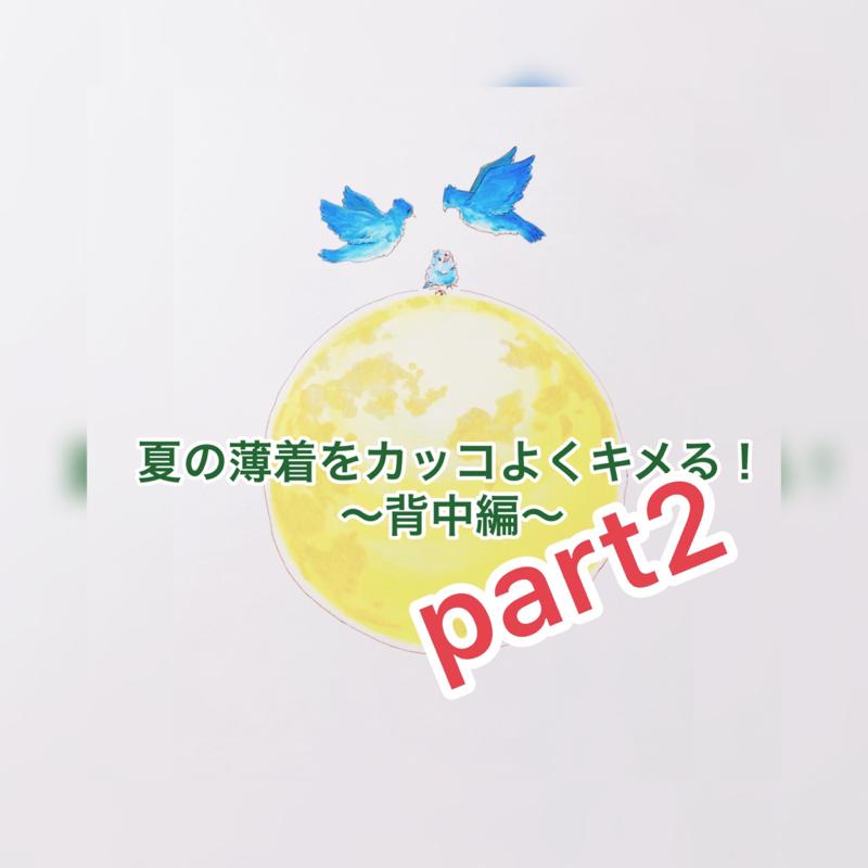 9膳目🍽夏の薄着をカッコよくキメる!〜背中編part2〜