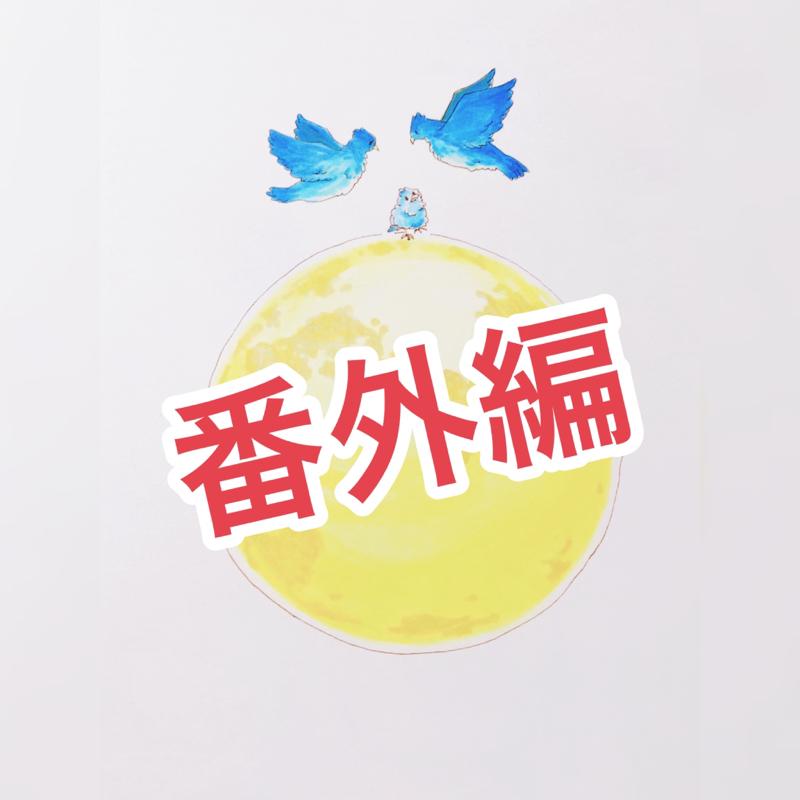 13膳目🍽番外編 〜お気に入りのプロップス紹介〜
