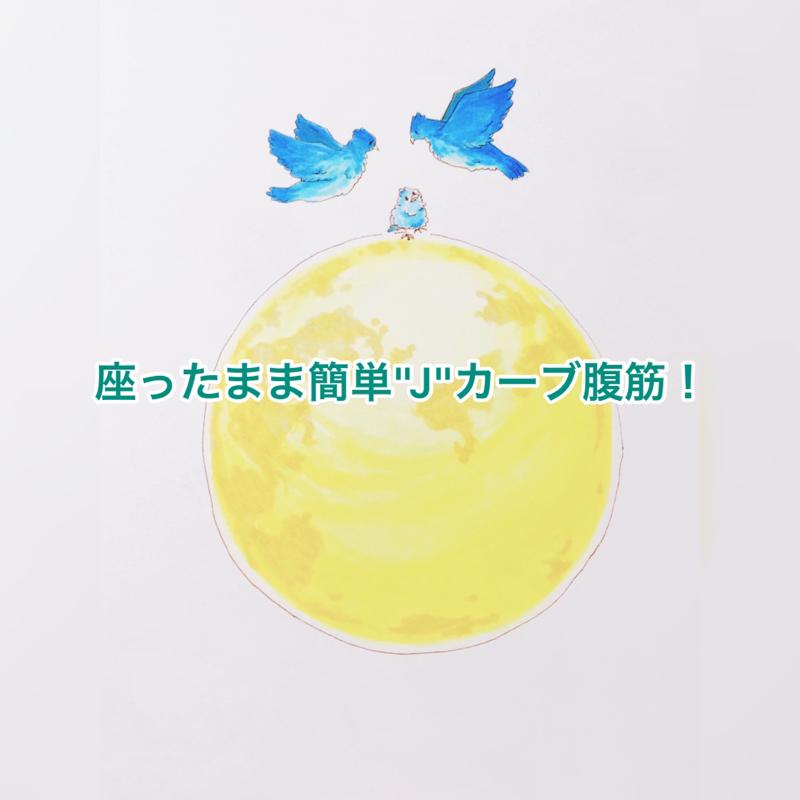 """17膳目🍽座ったまま簡単""""J""""カーブ腹筋!"""