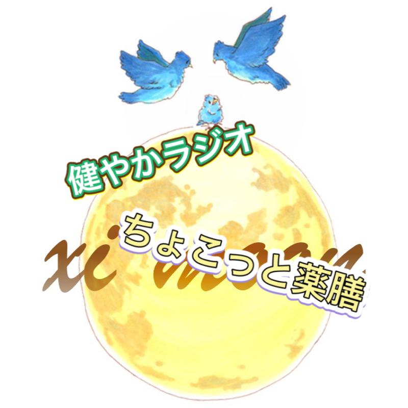72膳目🍽芒種の生活養生〜体調管理編〜