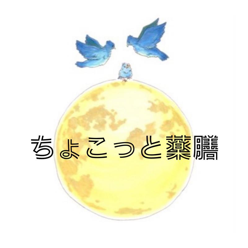 80膳目お茶の養生〜甜茶〜