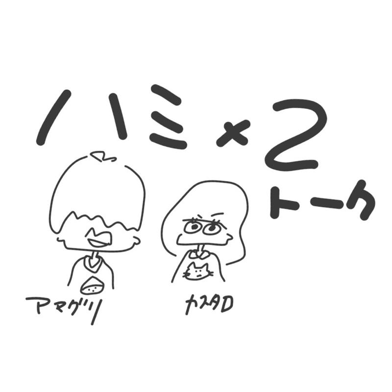 #6  アマグリのオタク話2 〜アマグリから謝罪?〜