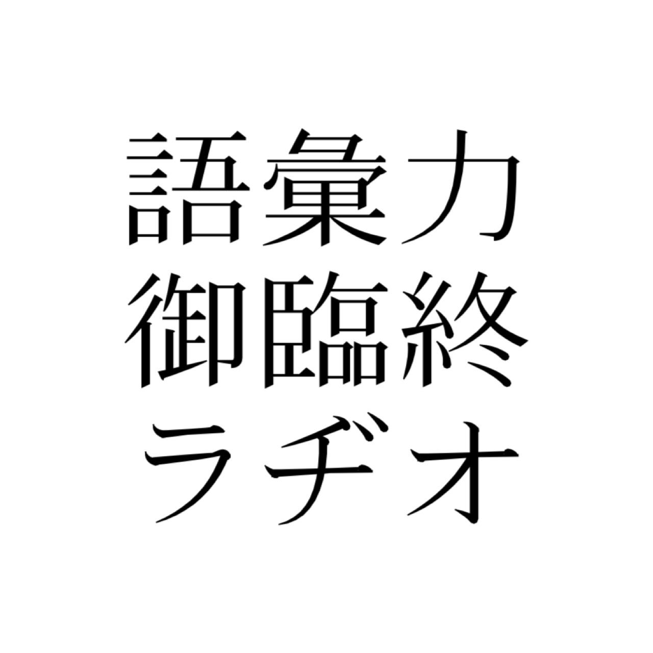 語彙力御臨終ラヂオ