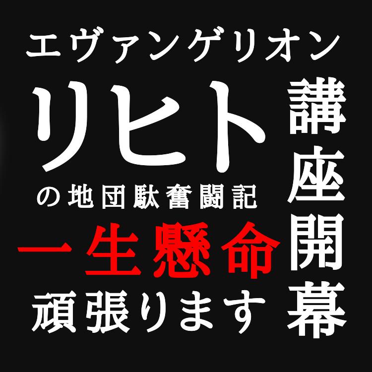第四回 エヴァンゲリオン講座〜アダムとリリス編〜