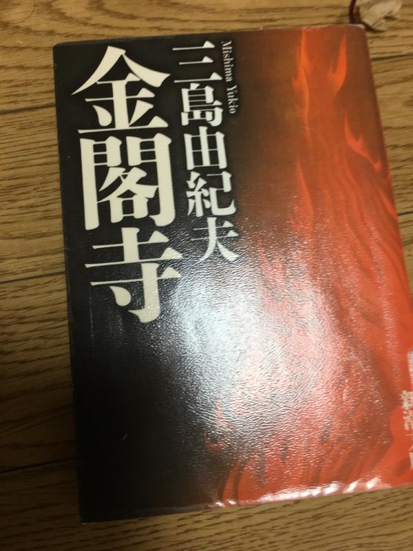 第二回 バイトを休んで三島由紀夫の金閣寺を話す。