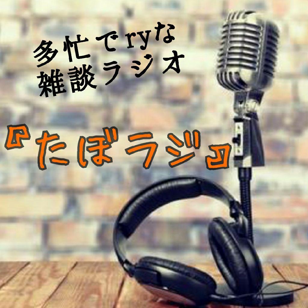 多忙でryな雑談ラジオ『たぼラジ』