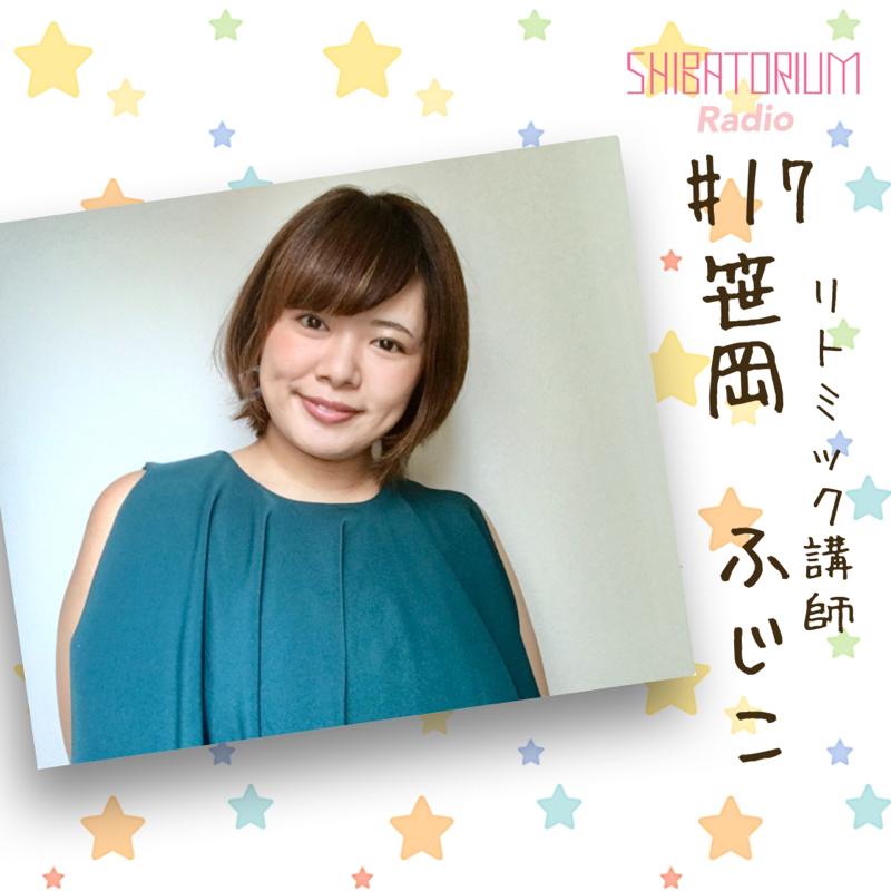 #17 其ノ二 リトミック講師 笹岡ふじこ