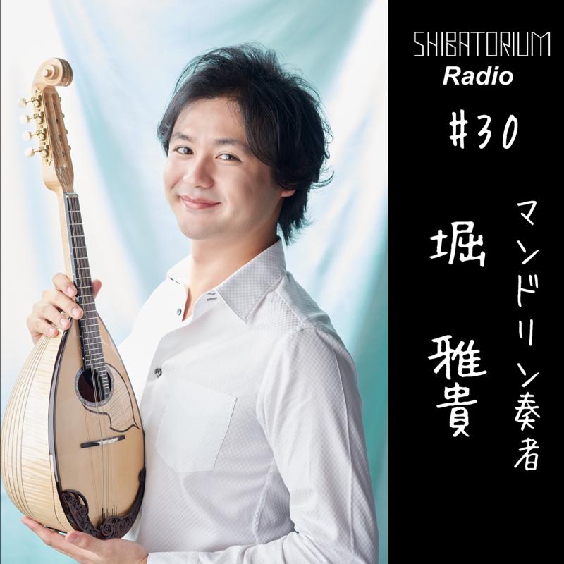 #30 マンドリン奏者 堀雅貴 -其ノ参-