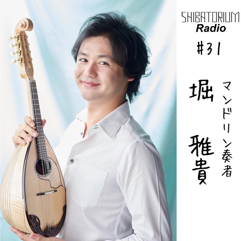 #31 マンドリン奏者 堀雅貴 -其ノ壱-