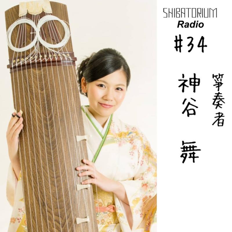 #34 箏奏者 神谷舞  其ノ一
