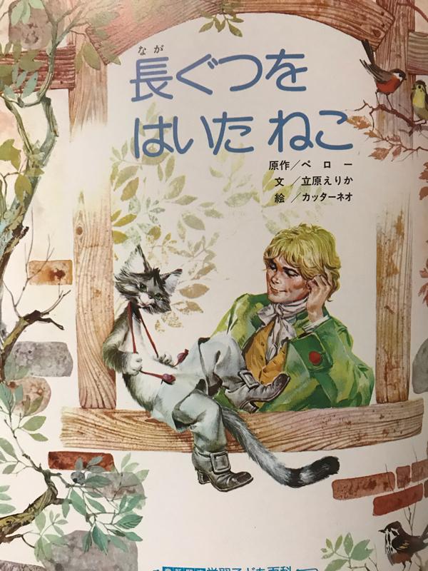 世界の童話を楽しもう【長ぐつをはいたねこ】