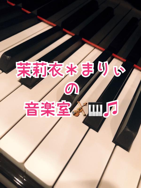 茉莉衣まりぃの音楽室