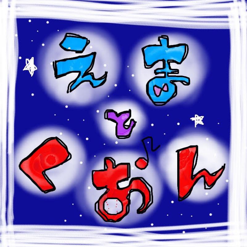vol.54 最近ムカついたこと / ストレス解消法 / 他