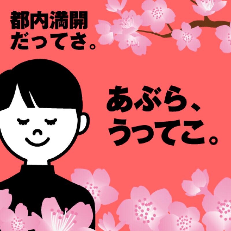 #190 のび太のカチコチ!飛鳥山花見!眼鏡いっちゃう?