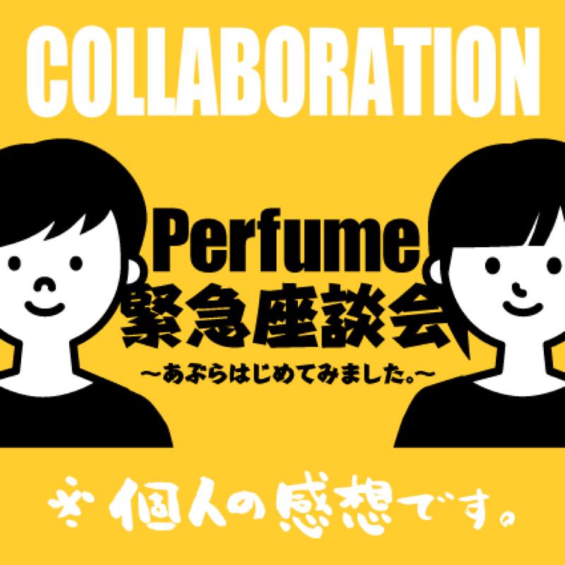 Perfume緊急座談会vol.1