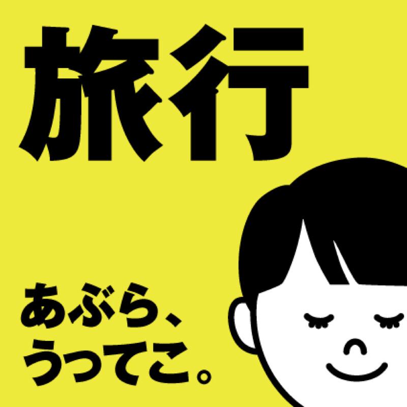 #027 長野旅行前編🍇〜まぁライブがメインだから〜