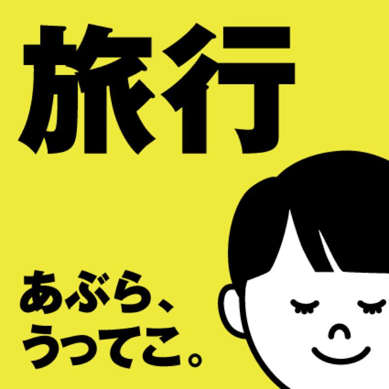 #028 善光寺Perfumeオタ率100% 長野旅行後編🍇