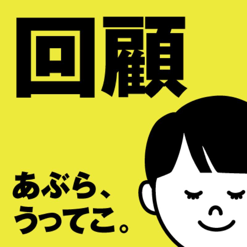 #036 西東京と東東京、吉祥寺愛、渋谷め!の3本です。