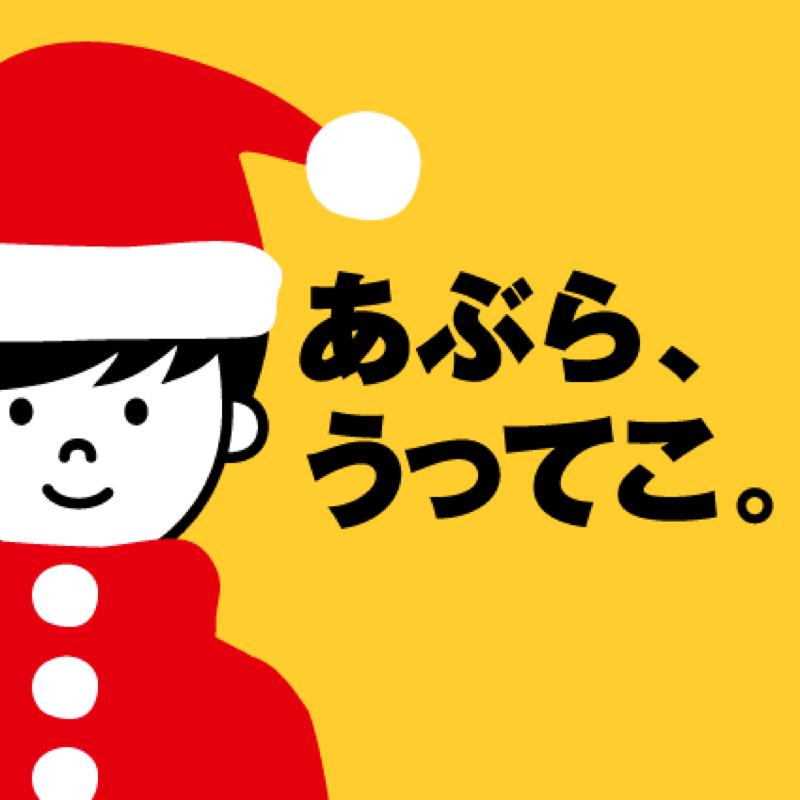 #390 もみの木ロスなクリスマス@東京駅周辺