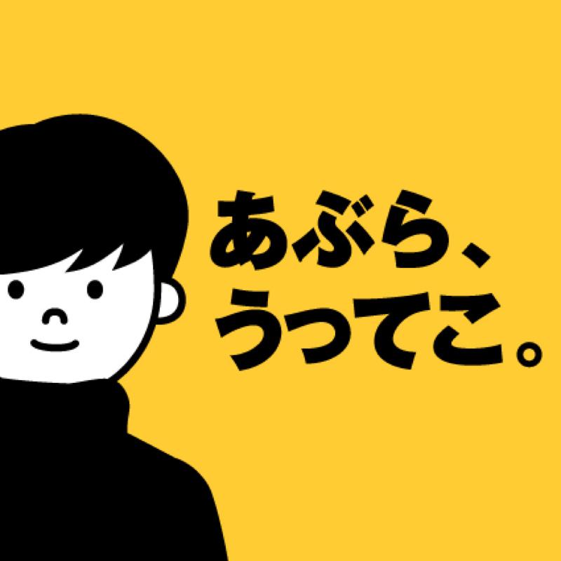 #438 大阪のオフ会の振り返り的な【with葉月】