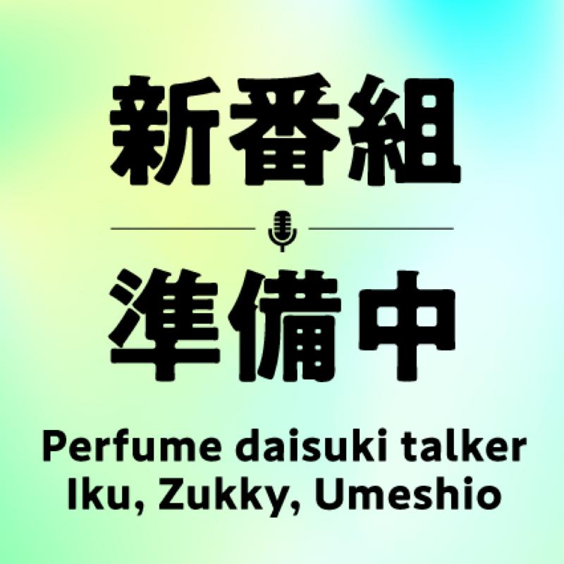 番外編 Perfume好きトーカーで新番組をやろうと画策しています。