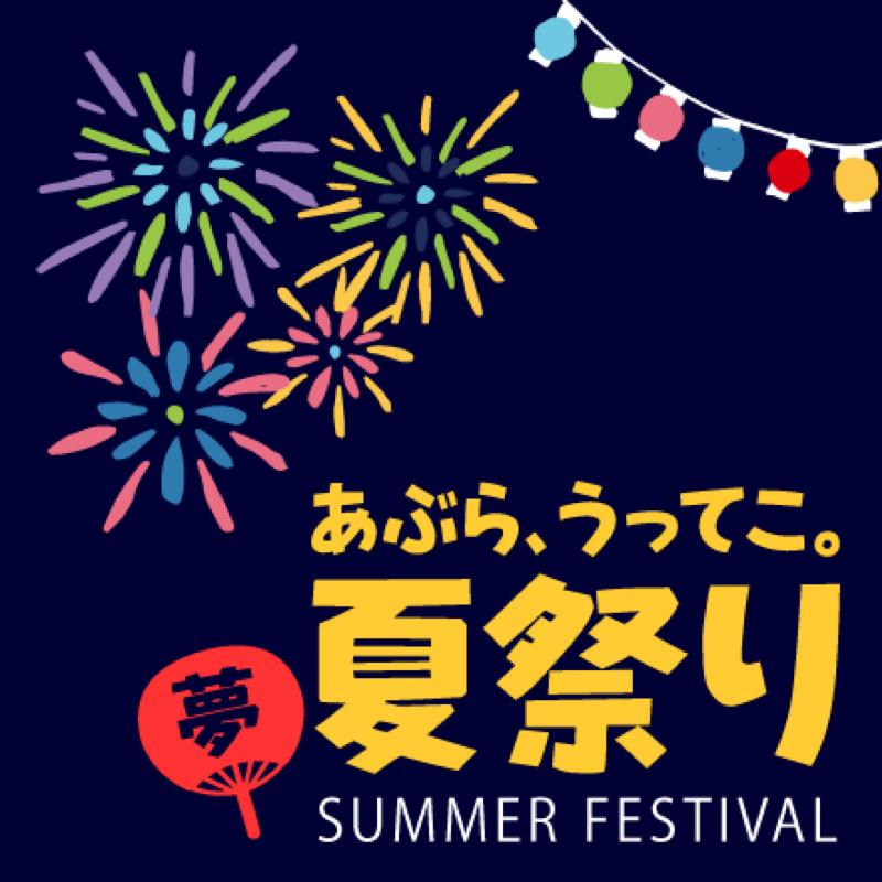 俺たちの夏祭りはこれからだ!!!!