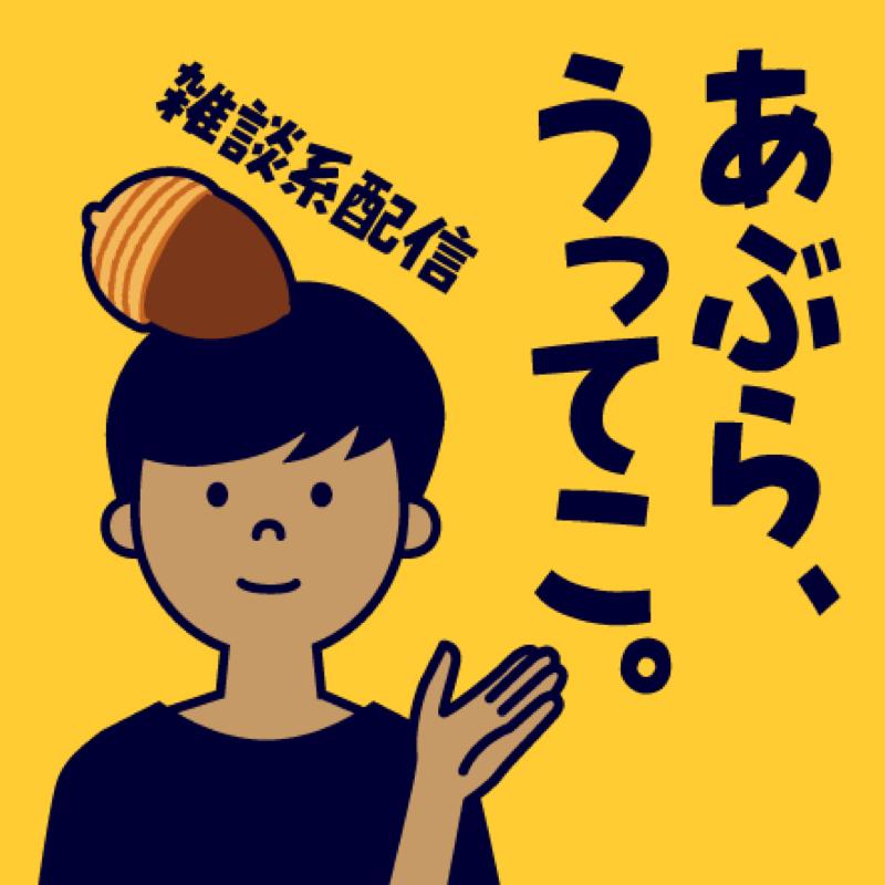 LAWSONスイーツ自宅で食べる会メニュー / 生WARAMO / バスチー
