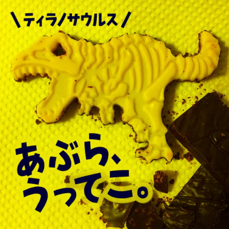 [キャラパキ]ティラノサウルスを発掘していました[成功]