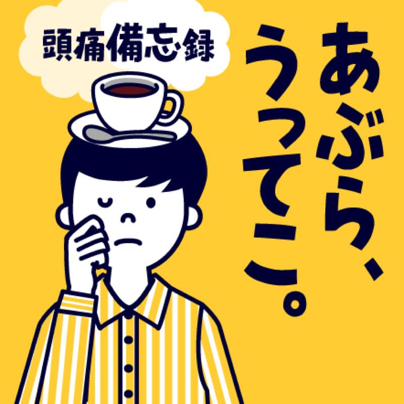 頭痛が痛い日の民間療法備忘録。