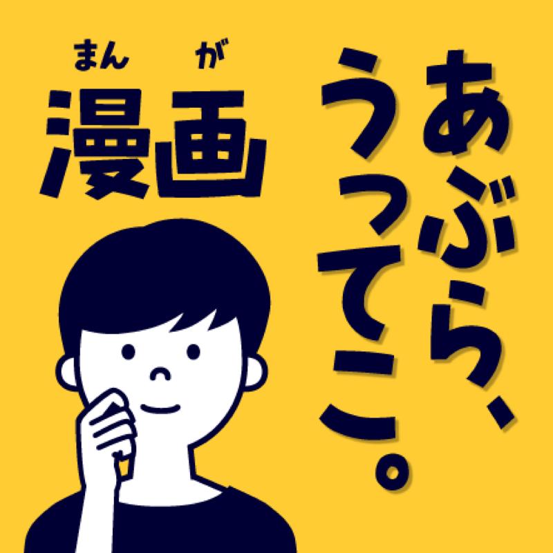 明日カノを読んで人生!!!などと思っています。