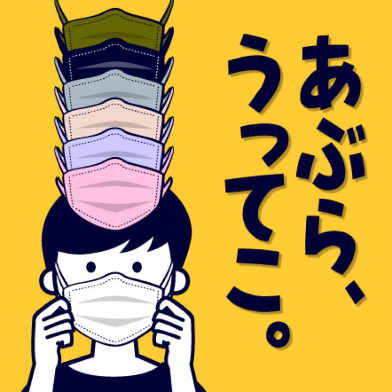 6色の不織布マスクを使いこなせない女。