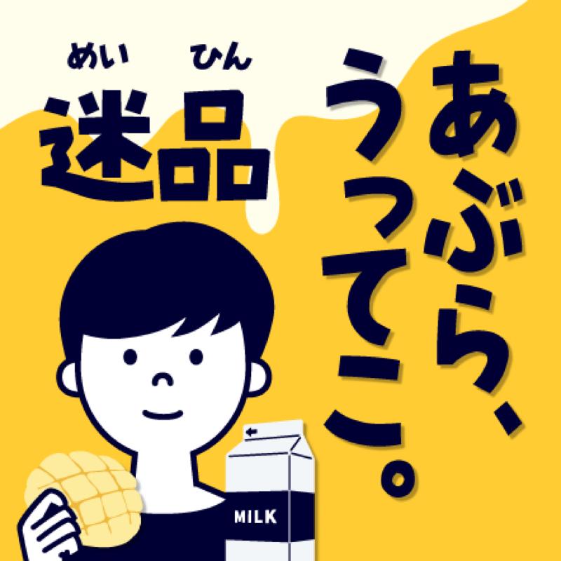 パサパサのパンとの相性が90点だと科学的に証明された牛乳。