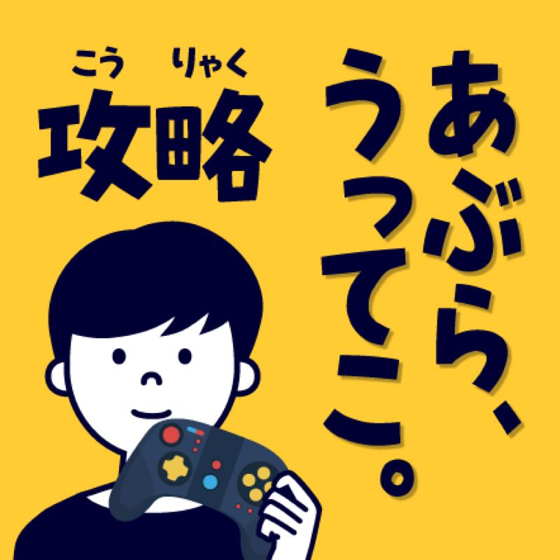 デジタルゲームの攻略動画は人生の指標になるか。