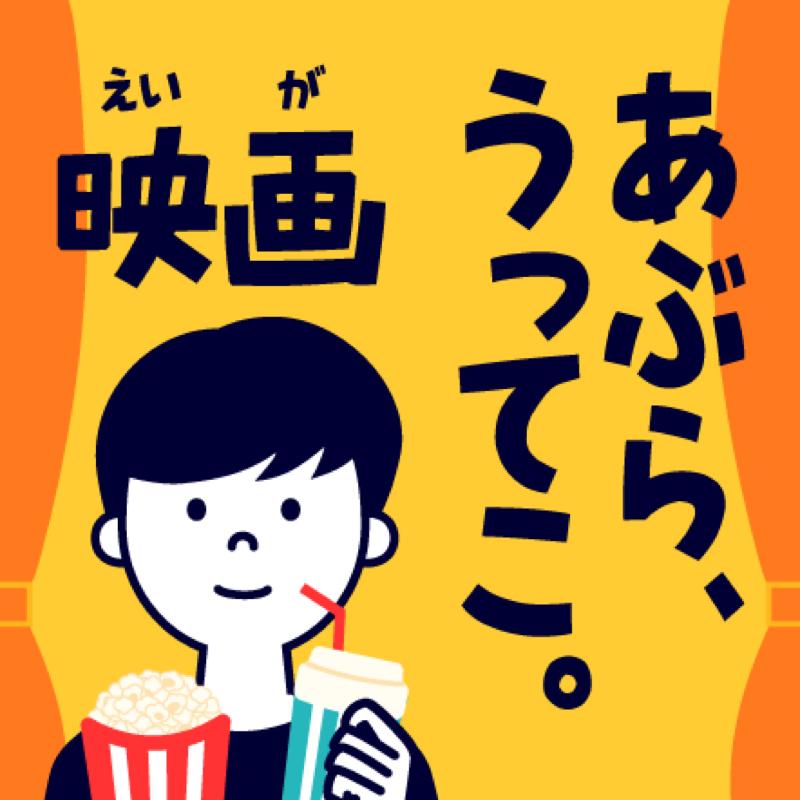 アクションだけで1900円分の興奮の「ファブル2」を見て欲しい!