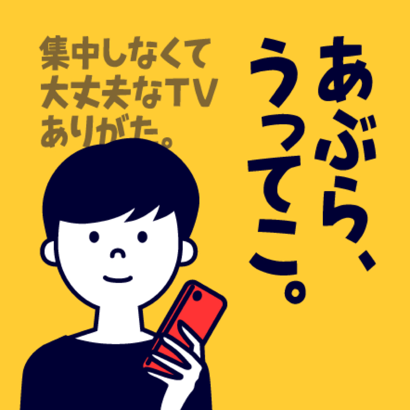 ちょうど良くつまんないテレビは雑談を生む。